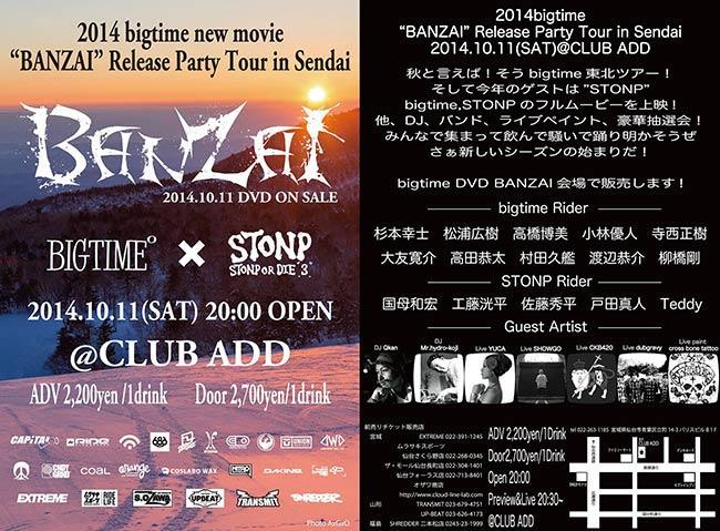 20141008BANZAI